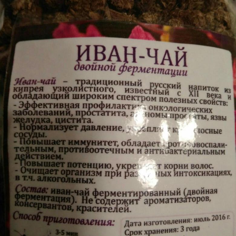 Иван чай лечение от простатита простатит и иммунитета