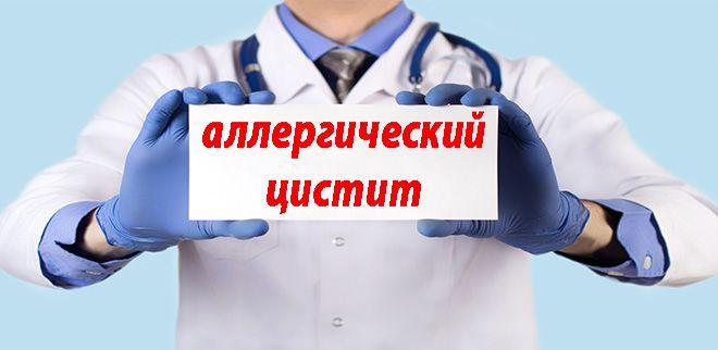 Аллергический цистит