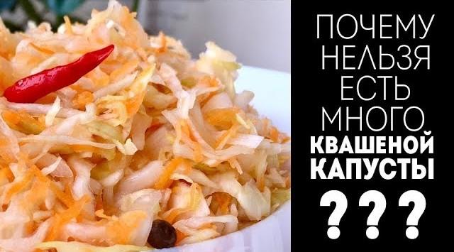 нельзя есть много квашенной капусты