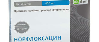 препарат Норфлоксацин при цистите